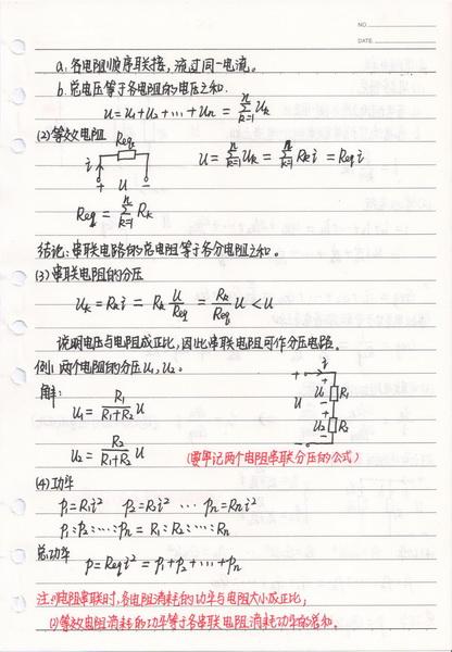 电控学院赵燕云:《电路分析基础》教案-西安科技大学